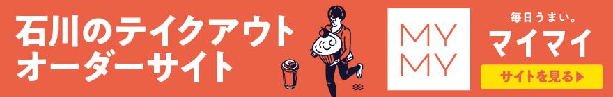 石川のテイクアウトオーダーサイト MYMY